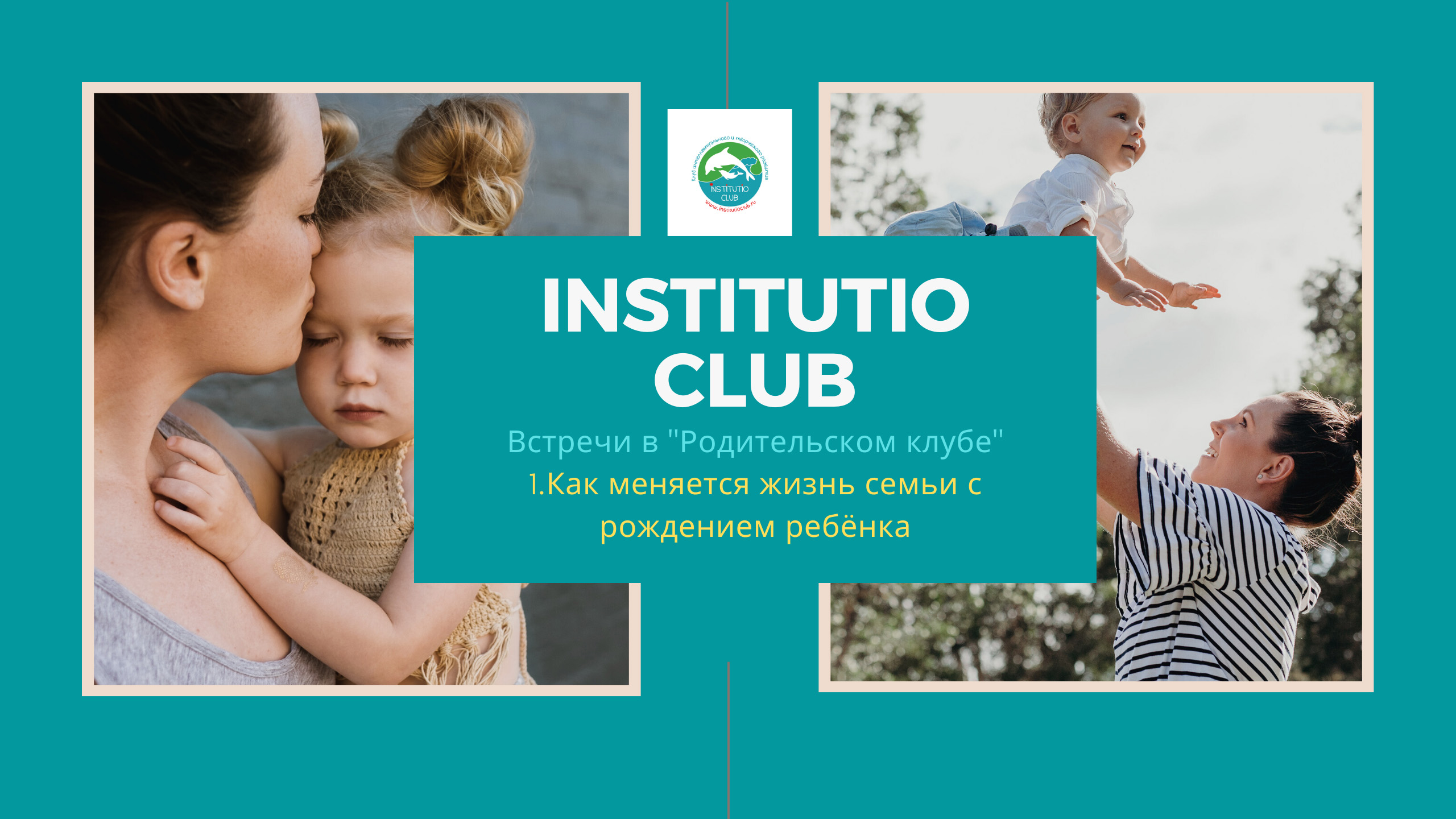 INSTITUTIO CLUB